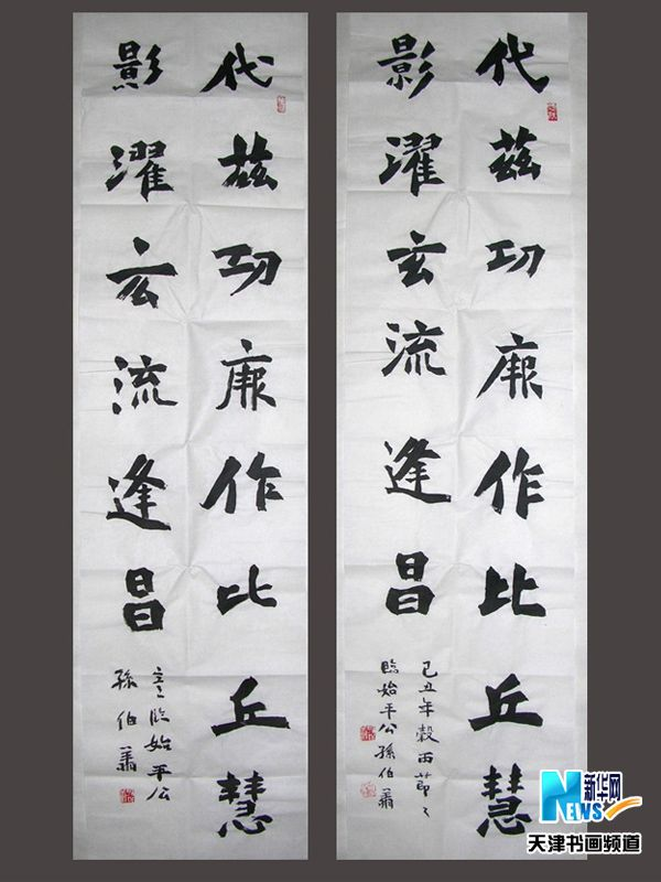 孙伯翔作品二十七图片