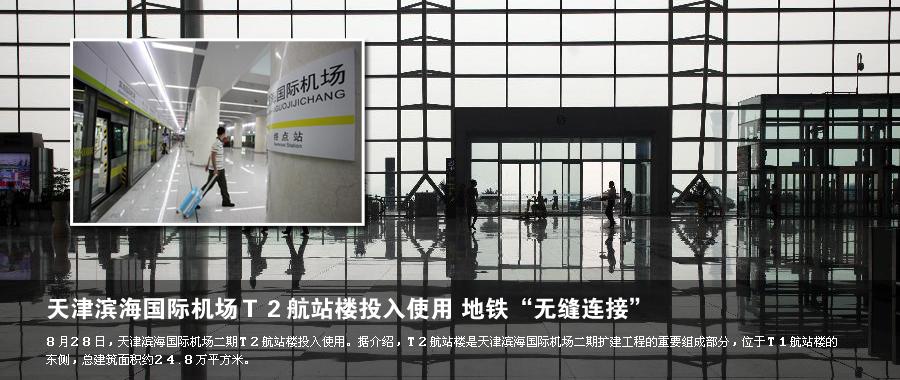 天津滨海国际机场t2航站楼投入使用