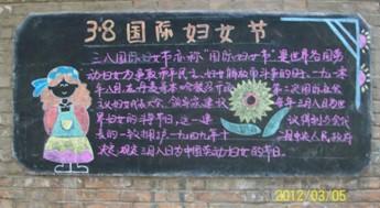 新丰裏三八妇女节板报信息图片