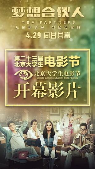 《夢想合伙人》入選大學(xue)生電影(ying)節開幕影(ying)片