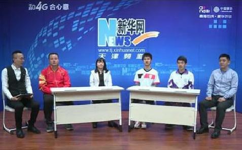 新華訪談:天津市第五十四中學與足球有不解之緣