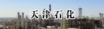 第三組1(天津石化)