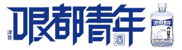 舆论监督下左(哏都青年)