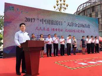 """2017年""""中國旅遊日""""天津分會場活動在津南啟動"""
