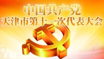 中国共产党天津市第十一次代表大会