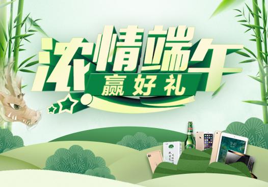 端午節快樂!新華網微信送大獎嘍!