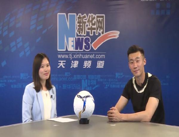 新華訪談:專訪天津權健足球隊隊長張鷺