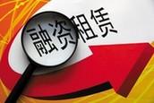 天津市租賃行業協會翁亮:租賃業進入新監管時代