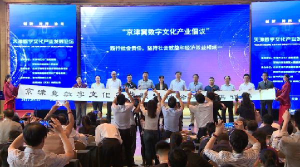 《京津冀數字文化産業倡議》發布