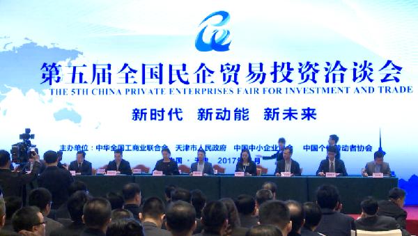 第五屆全國民企貿易投資洽談會在津開幕