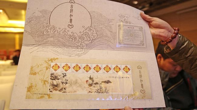 2018年生肖郵票賀歲季係列活動啟動