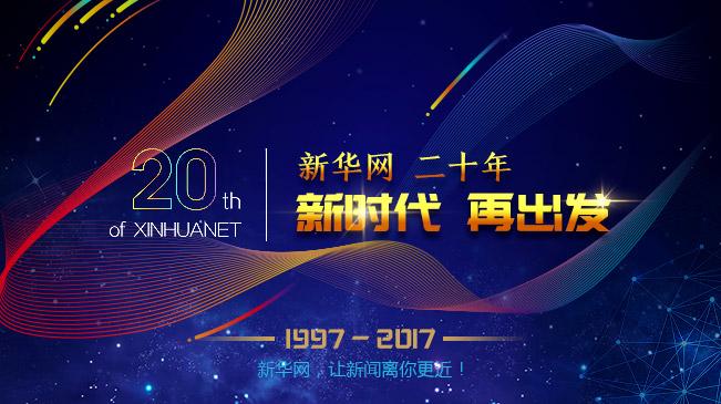 新華網二十年 新時代再出發