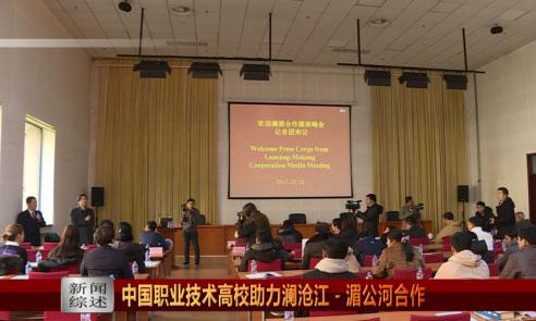 中國職業技術高校助力瀾滄江-湄公河合作