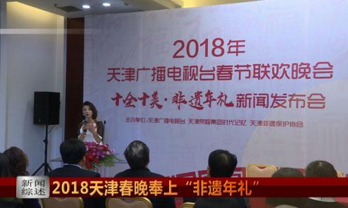 """2018天津春晚奉上""""非遺年禮"""""""