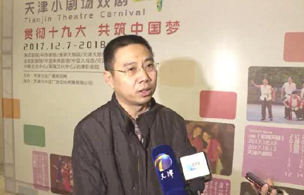 閆鳳旭:小劇場話劇形式豐富 文化惠民實在