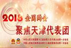 2018全國兩會 聚焦天津代表團