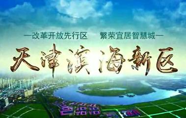 滨海新区城市形象宣传片亮相央视