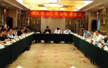 天津市营商环境说明会在江苏举行