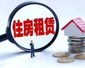 天津发展住房租赁业务 计划新增长租住房2.8万套