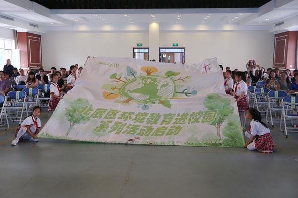 小小环保局长北辰选拔赛举行 小选手畅谈环保大理想