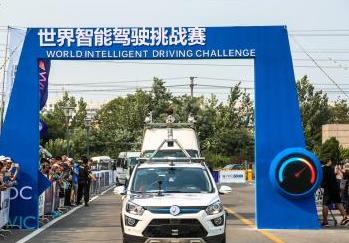第二届世界智能驾驶挑战赛开赛