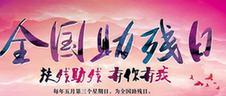 """助残日""""升级""""为助残月 天津市助残活动传递爱与温暖"""