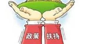 天津市出台38项政策措施 降低实体经济企业成本