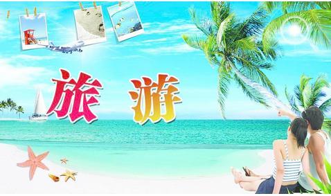 入夏旅游出行提示