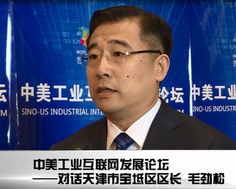 中美工业互联网发展论坛 对话毛劲松