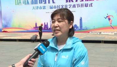 天津第三届市民文化艺术节开幕