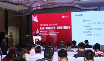 天津国际设计周·建筑设计高端峰会举行