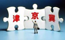 """""""通武廊""""将重点推进12项工程促进京津冀区域深度协作"""