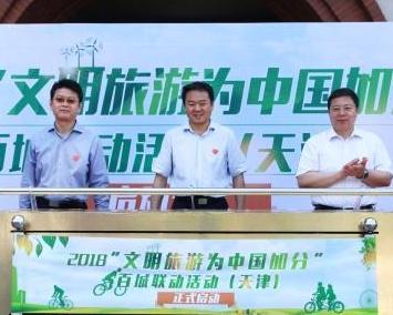 """天津启动2018""""文明旅游 为中国加分""""百城联动活动"""