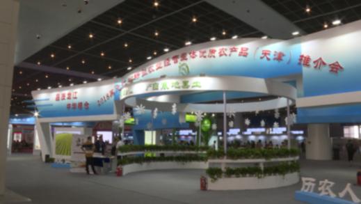 黑龙江绿色农产品亮相天津