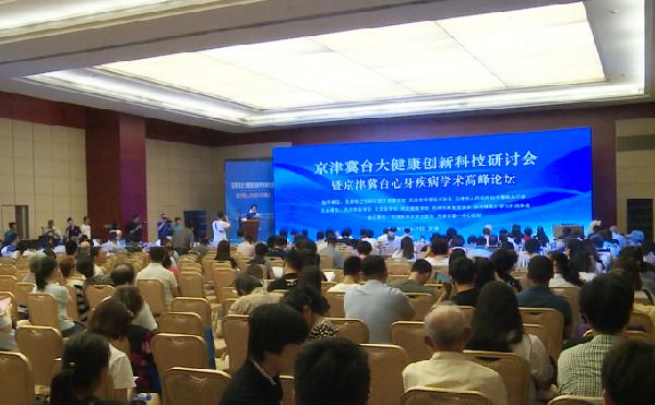 京津冀大健康创新科技研讨会召开