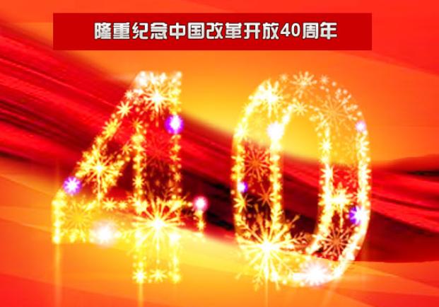 紀念中國改革開放40周年