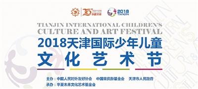 天津国际少儿艺术节将启幕
