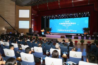 2018年大健康新营销发展峰会在天津举行