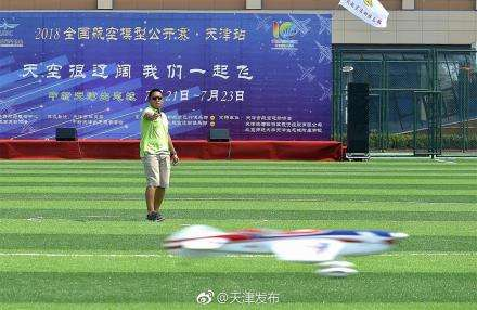 2018年全国航空模型公开赛天津开赛