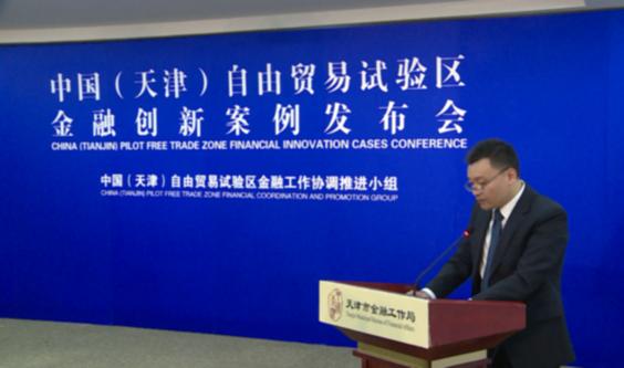 天津自貿試驗區第七批創新案例發布