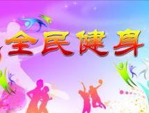 全民健身熱 帶動體育遊