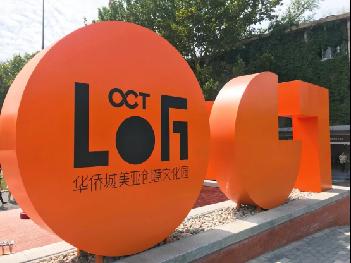 華僑城LOFT美亞創意文化園開園