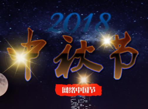 網絡中國節:中秋