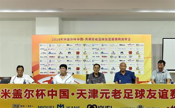 中國·天津元老友誼賽將于27日舉行