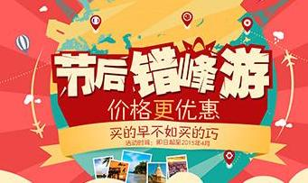 """""""錯峰遊""""價格降10%-20% 出境機票最高降20%"""