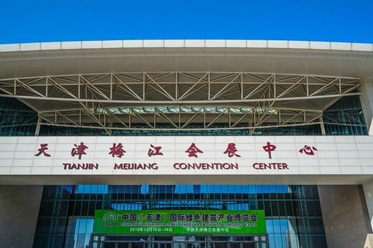 中國(天津)國際綠色建築産業博覽會開幕