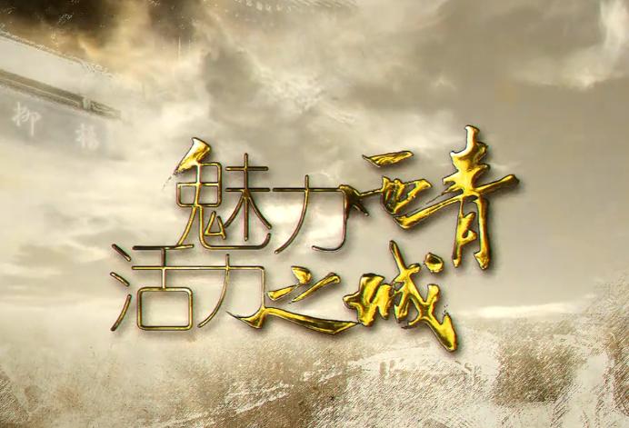 西青電視形象片《魅力西青 活力之城》首發