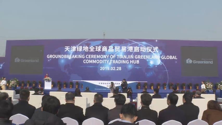 天津綠地全球商品貿易港在津開工