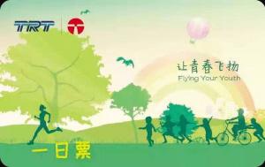 天津軌道交通一日票三日票21日上市