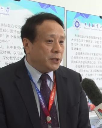 专访:天津职业大学校长刘斌